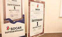 Облигации Socar