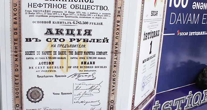 Нефтяная облигация в Азербайджане, выпущенная в 1915 году