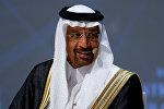 Министр нефти Саудовской Аравии Халид аль-Фалих