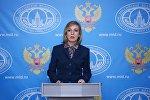 Брифинг официального представителя МИД РФ М.В. Захаровой