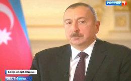 Ильхам Алиев о независимом Азербайджане в Вестях недели