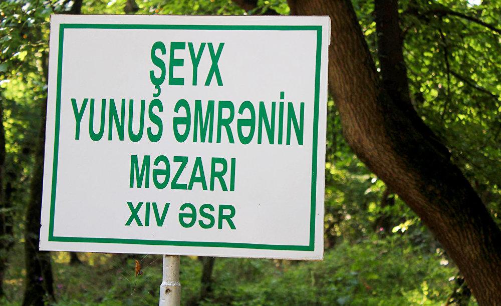 Yunus Əmrənin məzarı