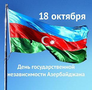 Джабиш муаллим рассказывает о Дне Независимости Азербайджана