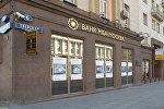 Офис банка МБА-Москва, архивное фото