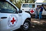 Автомобили международного Комитета Красного Креста (МККК), фото из архива