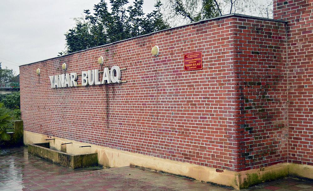 Astara rayonunun Ərçivan qəsəbəsindəki Yanar Bulaq kompleksi