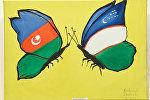Выставка Узбекистан глазами азербайджанских детей