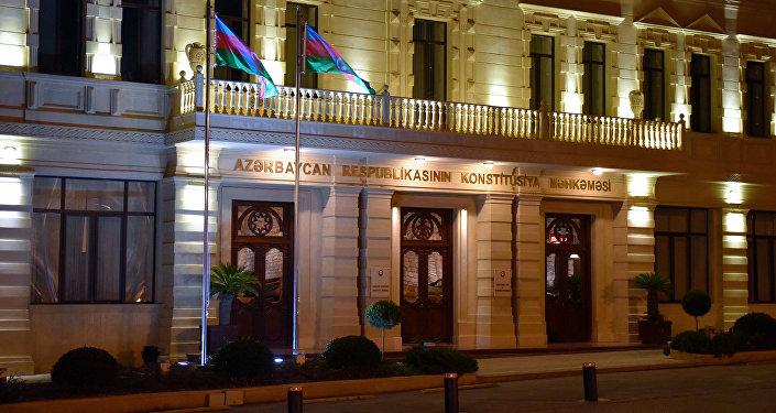 Конституционный суд Азербайджанской Республики