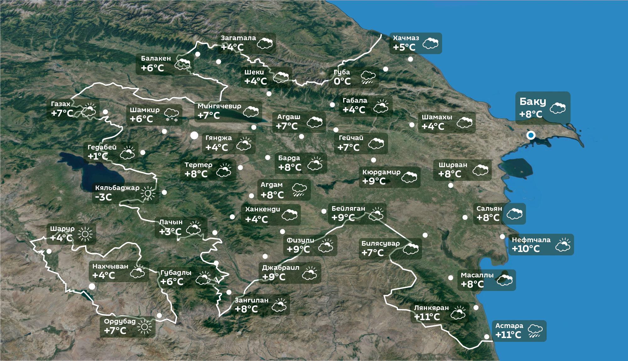 Завтра вАзербайджане будет ветрено идождливо