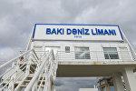 Бакинский международный морской торговый порт