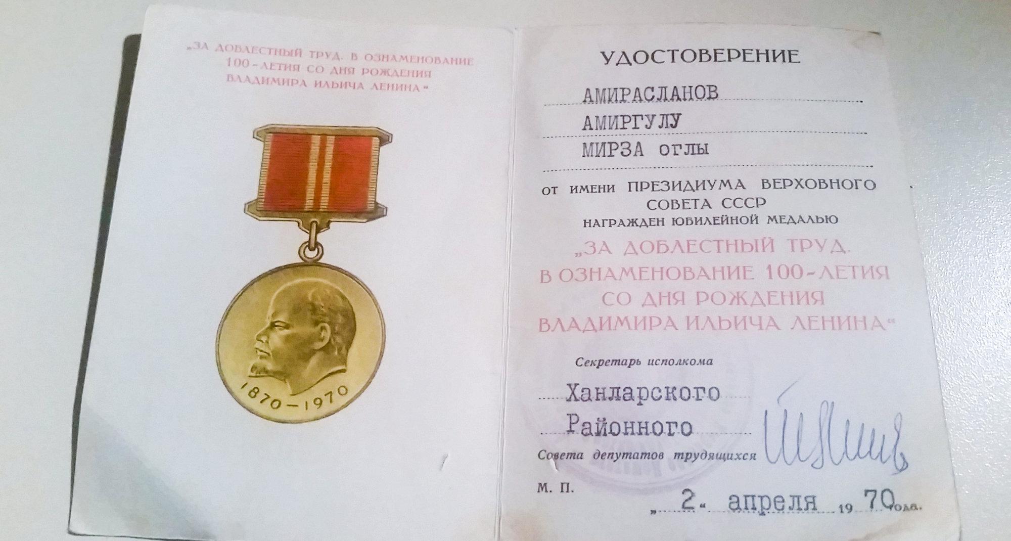 Əmirqulu Əmiraslanovun təltif olunduğu Lenin medalı