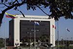 Штаб-квартира Южноамериканской конфедерации футбола, Лука, Парагвай