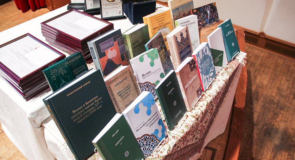 Церемония награждения лауреатов премии Книга года: Ислам и Иран в русскоязычном пространстве