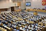 Пленарное заседание Госдумы РФ, фото из архива