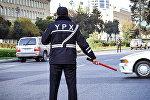 Сотрудник дорожной полиции в Баку, архивное фото