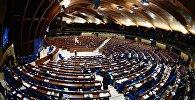 Пленарное заседание зимней сессии Парламентской ассамблеи Совета Европы