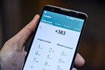 Kosovaya beynəlxalq telefon kodu verildi