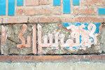 Bərdə türbəsi