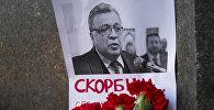 Гвоздики у портрета посла РФ в Турции Андрея Карлова у здания МИД России в Москве
