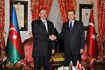 Встреча президентов Азербайджана и Турции Ильхама Алиева и Реджепа Тайипа Эрдогана, архивное фото
