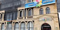 Один из центров ASAN Xidmət в Баку