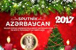 Yeni il təbriki