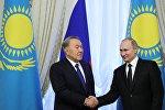 Президент РФ Владимир Путин и президент Казахстана Нурсултан Назарбаев, фото из архива