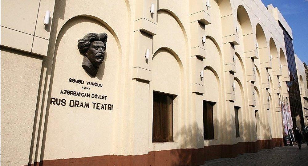Азербайджанский Государственный Русский Драматический театр имени Самеда Вургуна