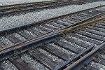 Железная дорога, фото из архива