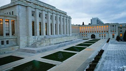 Штаб квартира ООН в Европе, где проходили переговоры по Кипру, Женева, Швейцария, 9 января 2017 года