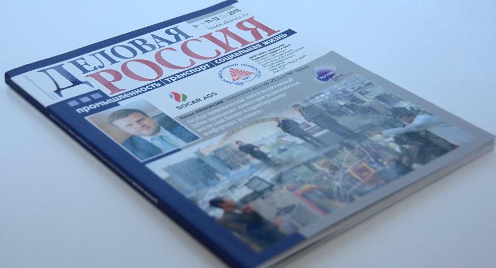 Деловая Россия jurnalı