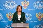 Брифинг официального представителя МИД России М.Захаровой