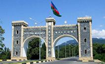Въезд в Балакенский район Азербайджана