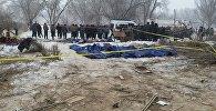 Тела погибших при крушении грузового самолета Boeing-747 в селе Дача-Суу недалеко от аэропорта Манас