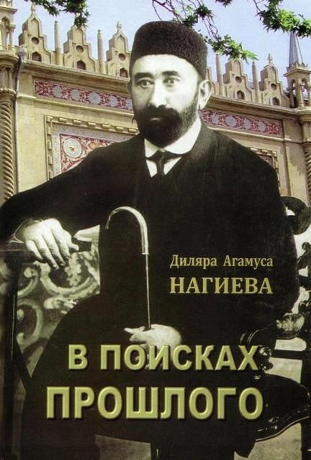 Книга Диляры Нагиевой В поисках прошлого