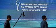 Репортеры в медиа-центре, где начались переговоры по Сирии, Астана, Казахстан, 23 января 2017 года