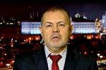 Российский эксперт Григорий Трофимчук