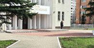 Минский городской суд