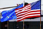 ABŞ və Avropa İttifaqı bayraqları