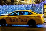 Автомобиль такси, фото из архива