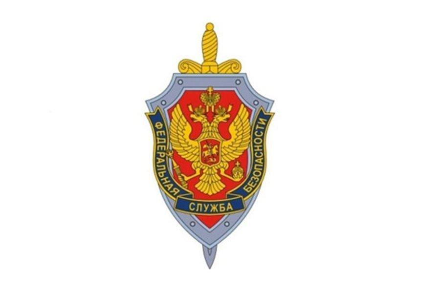 FSB — Rusiya