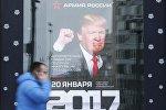 Рекламный плакат с изображением Дональда Трампа в магазине Армия России, расположенного напротив посольства США в Москве, 20 января 2017 года