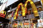 Ресторан быстрого питания Макдоналдс, фото из архива