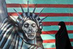 Женщина проходит рядом со зданием бывшего посольства США в Тегеране, 9 ноября 2016 года