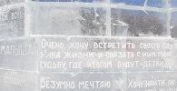 Ледяная библиотека чудес на озере Байкал