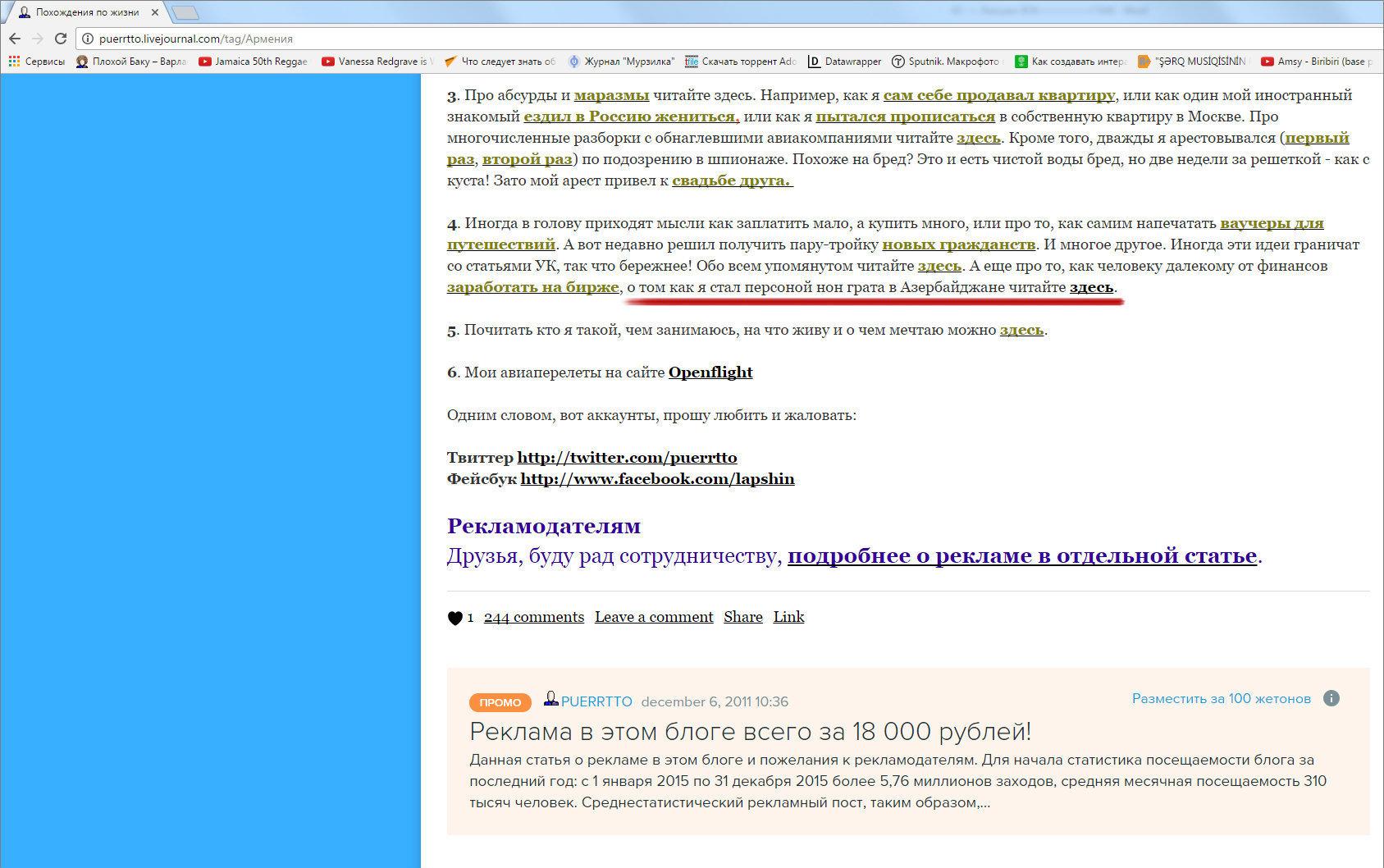 Блог Александра Лапшина в Живом журнале
