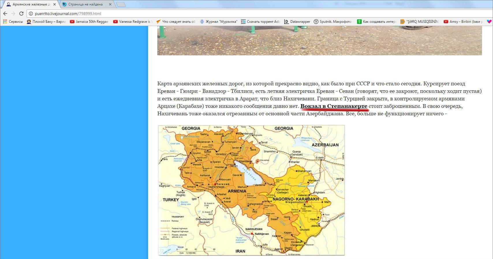 Ссылка на статью про вокзал в Ханкенди (б. Степанакерт)