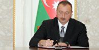 Президент Азербайджана Ильхам Алиев, фотро из архива