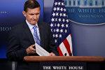 Советник президента США по национальной безопасности Майкл Флинн