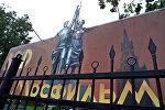 Рекламный щит киностудии Мосфильм